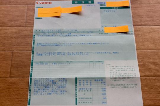レンズ修理-修理票