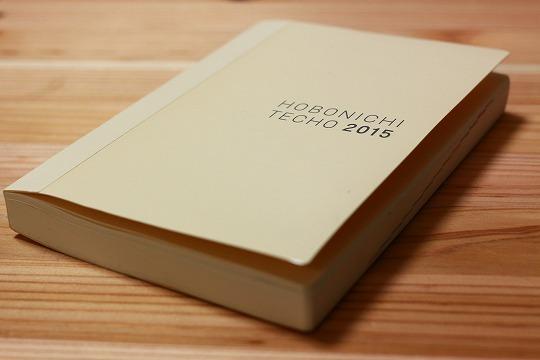 2015年ほぼ日手帳挫折、トラベラーズノートへ乗り換え
