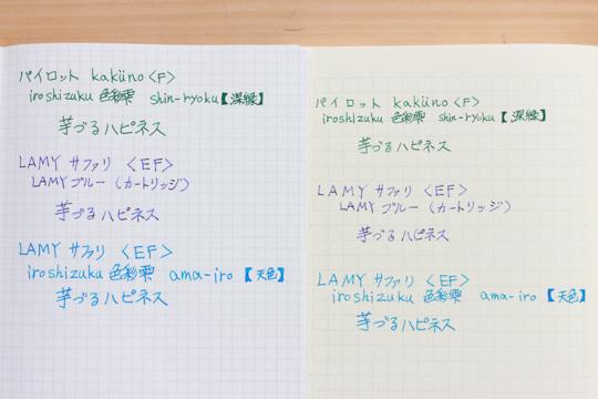 iroshizuku-試し書き