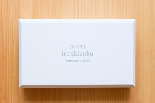 iroshizuku-box-1
