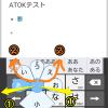 ATOK for Androidの便利なところ&フラワー入力の魅力とコツ