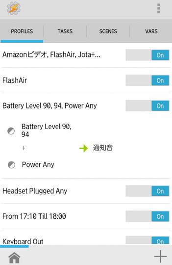 【Tasker活用】バッテリー劣化を防止!充電90%でアラームを鳴らすタスク